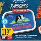 Карусель Акции - Сыр ЭКомилк Сливочный