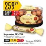 Карусель Акции - Картошка ZENTIS Марципановая