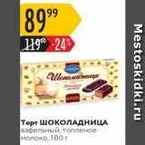 Карусель Акции - Торт ШОКОЛАДНИЦА