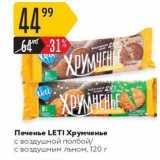 Скидка: Печенье LETI