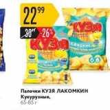 Магазин:Карусель,Скидка:Палочки КУЗЯ ЛАКОМКИН