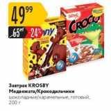 Магазин:Карусель,Скидка:Завтрак KROSBY