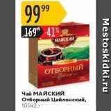Карусель Акции - Чай МАЙСКИЙй