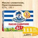 Скидка: Масло сливочное Простоквашино 82%