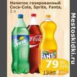 Напиток газированный Кока кола спрайт фанта