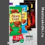 """Скидка: Шоколад """"Альпен Гольд"""""""