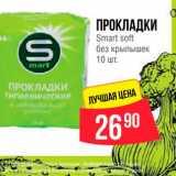 Магазин:Spar,Скидка:Прокладки Smart Soft