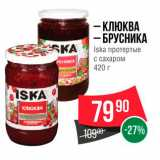 Магазин:Spar,Скидка:Клюква/брусника Iska