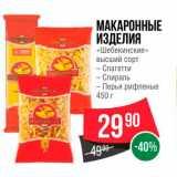 """Скидка: Макаронные изделия """"Шебекинские"""""""