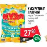 Магазин:Spar,Скидка:Кукурузные палочки «Кузя Лакомкин»