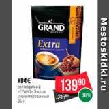 "Скидка: Кофе ""Гранд"" Экстра"