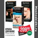Скидка: Краска для волос Syoss Color