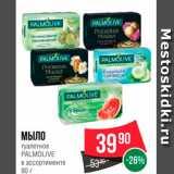Магазин:Spar,Скидка:Мыло туалетное Palmolive
