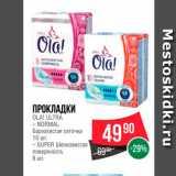 Магазин:Spar,Скидка:Прокладки Ola!