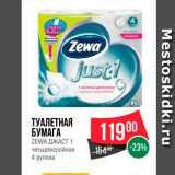 Скидка: Туалетная бумага Zewa Джаст