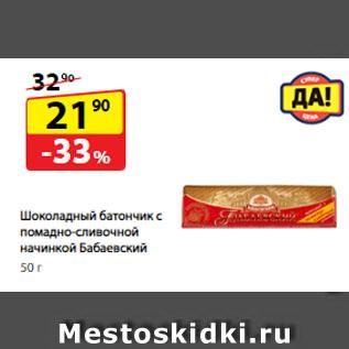 Акция - Шоколадный батончик с помадно-сливочной начинкой Бабаевский