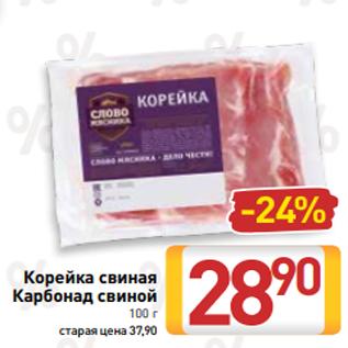 Акция - Корейка свиная Карбонад свиной 100 г