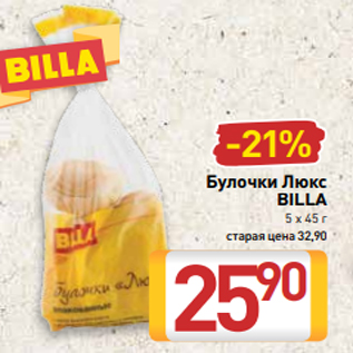 Акция - Булочки Люкс BILLA 5 х 45 г