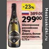 Магазин:Окей супермаркет,Скидка:Шампанское российское Абрау Дюрсо