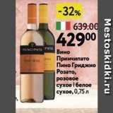 Скидка: Вино Принчипато Пино Гриджио Розато