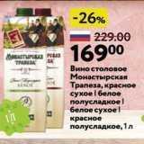 Магазин:Окей супермаркет,Скидка:Вино столовое Монастырская Трапеза