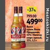 Магазин:Окей,Скидка:Виски купаж. Бэллс Ориджинал, 40% | Напиток спирт. пряный, 35%, 0,5 л