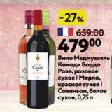 Скидка: Вино Мадмуазель Комеди Бордо Розе, розовое сухое   Мерло, красное сухое   Совиньон, белое сухое, 0,75 л