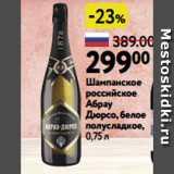 Магазин:Окей,Скидка:Шампанское российское Абрау Дюрсо, белое полусладкое, 0,75 л
