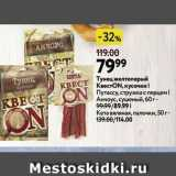 Скидка: Тунец желтоперый КВЕСТON