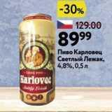 Скидка: Пиво Карловец Светлый Лежак