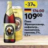 Скидка: Пиво Францисканер