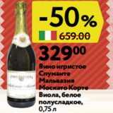 Скидка: Вино игристое Спуманте Мальвазия Москато Корте Виола, белое полусладкое, 0,75 л