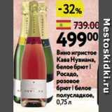 Скидка: Вино игристое Кава Нувиана, белое брют   Росадо, розовое брют   белое полусладкое, 0,75 л