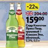 Магазин:Окей,Скидка:Сидр Кингстон Пресс Пеар, грушевый  | Классик Эпл, яблочный, 5,3%, 0,5 л