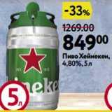 Скидка: Пиво Хейнекен, 4,80%, 5 л