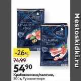 Магазин:Окей супермаркет,Скидка:Крабовое мясо/палочки, 200 г, Русское море