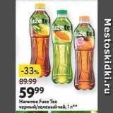 Скидка: Напиток Fuze Tea