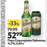 Скидка: Пиво Старопрамен Хейнекен,