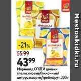Магазин:Окей супермаркет,Скидка:Мармелад ОКЕЙ