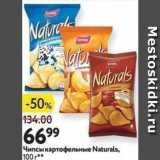 Скидка: Чипсы картофельные Naturals
