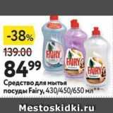 Магазин:Окей супермаркет,Скидка:Средство для мытья посуды Fairy