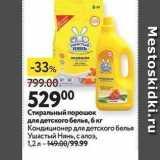 Магазин:Окей супермаркет,Скидка:Стиральный порошок для детского белья, 6 кг Кондиционер для детского белья Ушастый Нянь