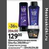 Скидка: Шампунь/бальзам для волос Gliss Kur