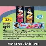 Магазин:Окей супермаркет,Скидка:Мороженое Маша и Медведь Фруктовый лёд