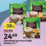 Магазин:Окей супермаркет,Скидка:Приправа для чая и кофе Kamis, 20r