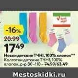 Магазин:Окей супермаркет,Скидка:Носки детские ТЧН!