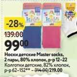 Магазин:Окей супермаркет,Скидка:Носки детские Мaster socks