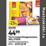 Магазин:Окей супермаркет,Скидка:Тесто слоеное бездрожжевое, 500 г, О`КЕЙ