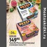 Окей супермаркет Акции - Тунец Rio Mareв собственном соку