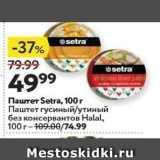 Окей супермаркет Акции - Паштет Setra